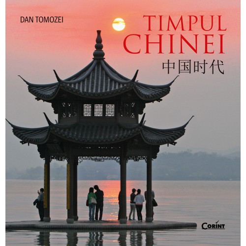 Timpul Chinei