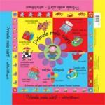 Primele mele carti - editie bilingva